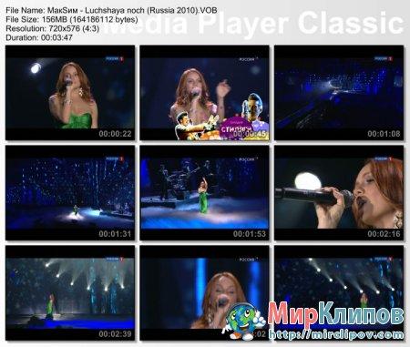 МакSим - Лучшая Ночь (Live, Песня Года, 2009)