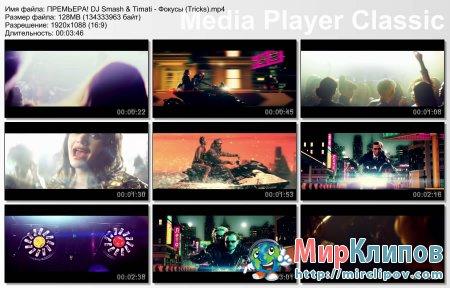 DJ Smash Feat. Тимати - Фокусы (Tricks)