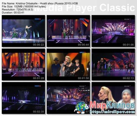 Кристина Орбакайте - Хватит Шоу (Live, Песня Года, 2009)
