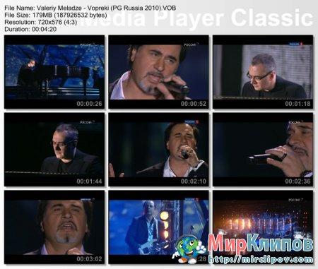 Валерий Меладзе - Вопреки (Live, Песня Года, 2009)