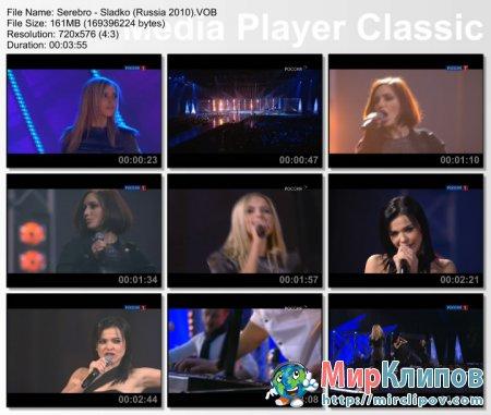 Серебро - Сладко (Live, Песня Года, 2009)