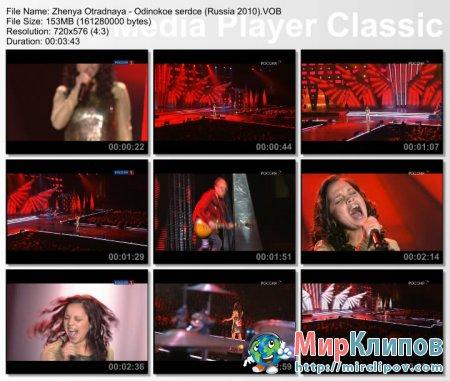 Евгения Отрадная - Одинокое Сердце (Live, Песня Года, 2009)