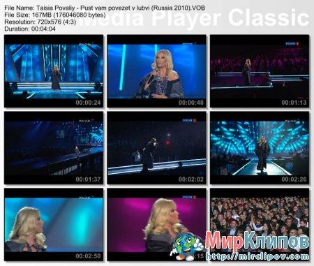 Таисия Повалий - Пусть Вам Повезёт В Любви (Live, Песня Года, 2009)
