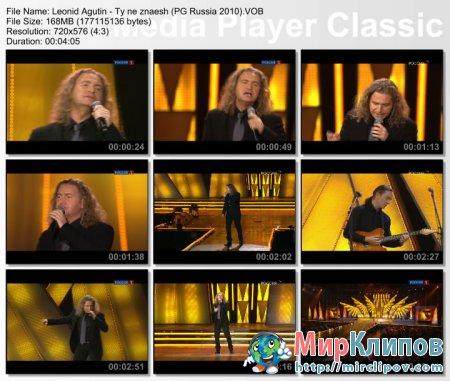 Леонид Агутин - Ты Не Знаешь (Live, Песня Года, 2009)