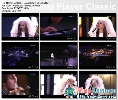 Винтаж - Ева (Live, Песня Года, 2009)