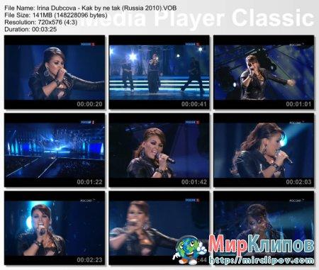 Ирина Дубцова - Как Бы Не Так (Live, Песня Года, 2009)