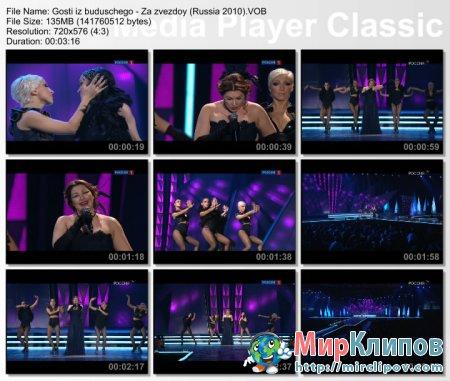 Гости Из будущего - За Звездой (Live, Песня Года, 2009)