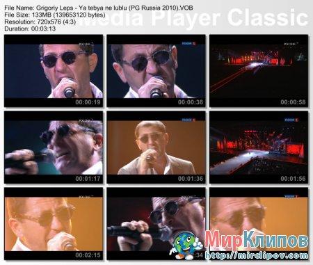 Григорий Лепс - Я Тебя Не Люблю (Live, Песня Года, 2009)
