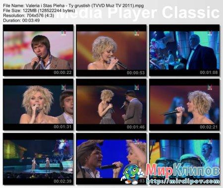 Валерия и Стас Пьеха - Ты Грустишь (Live, Хиты и Звезды, 2011)