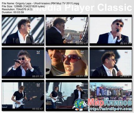 Григорий Лепс - Уходи Красиво (Live, Россия Молодая, 2011)