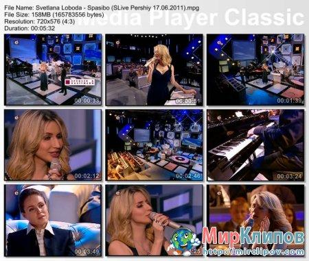 Светлана Лобода - Спасибо (Live, Шустер Live, 17.06.2011)