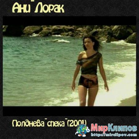 Ани Лорак - Полднева Спека
