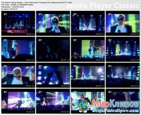 Митя Фомин - Огни Большого Города (Live, Выпускной 2011)