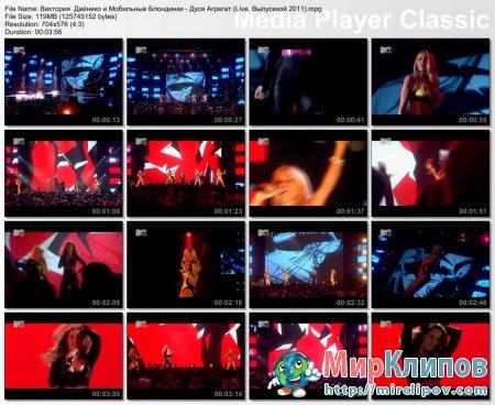 Виктория Дайнеко и Мобильные Блондинки - Дуся-Агрегат (Live, Выпускной 2011)