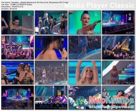 Серебро - Давай Держаться За Руки (Live, Выпускник 2011)