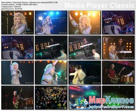 Светлана Разина - Музыка Нас Связала (Live, 2002)
