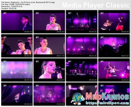Инфинити - Ну И Пусть (Live, Выпускной 2011)
