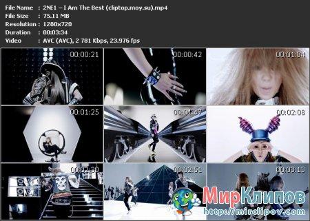 2NE1 – I Am The Best