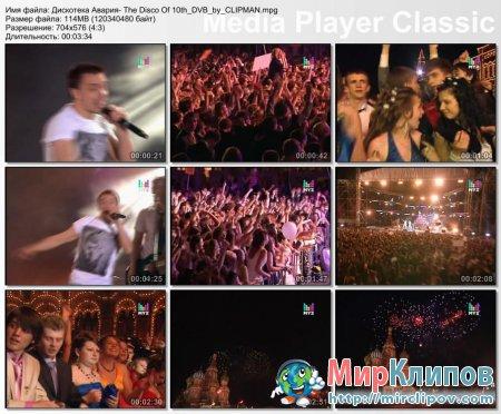 Дискотека Авария - The Disco Of 10th (Live, Выпускник, 2011)