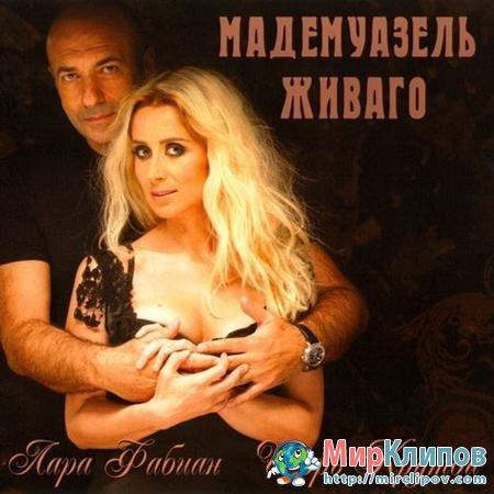 Lara Fabian и Игорь Крутой - Мадемуазель Живаго (Live, Moscow, 2010)