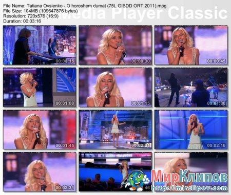 Татьяна Овсиенко - О Хорошем Думать (Live, 75 лет ГИБДД, 2011)