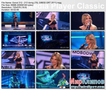 Город 312 - 213 Дорог (Live, 75 лет ГИБДД, 2011)