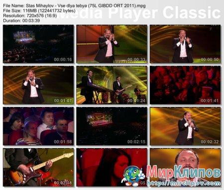 Стас Михайлов - Всё Для Тебя (Live, 75 лет ГИБДД, 2011)