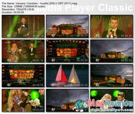 Варвара и Алексей Воробьёв - Ивушки (Live, День Семьи, Любви И Верности, 2011)