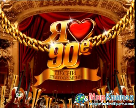 Я Люблю 90-е. Песни Лихого Времени (Live, 2011)