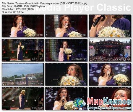 Тамара Гвердцители - Вечная Любовь (Live, День Семьи, Любви И Верности, 2011)
