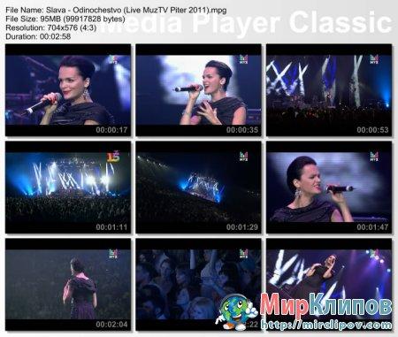 Слава - Одиночество (Live, Премия МузТВ. Продолжение. Питер, 2011)
