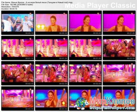 Жанна Фриске - А На Море Белый Песок (Live, Танцуем В Новый Год!)
