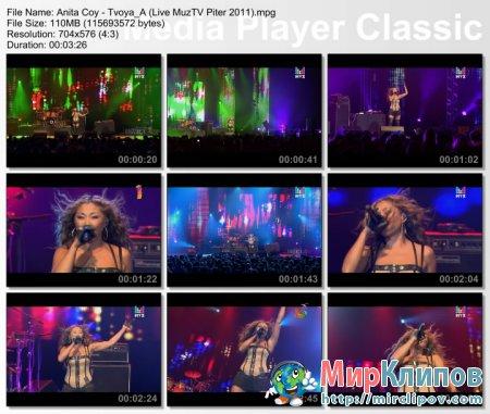 Анита Цой - Твоя А (Live, Премия МузТВ. Продолжение. Питер, 2011)