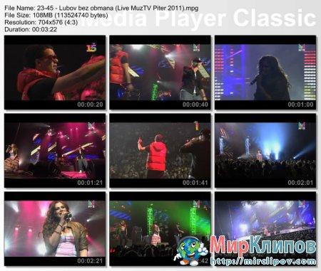 23:45 - Любовь Без Обмана (Live, Премия МузТВ. Продолжение. Питер, 2011)