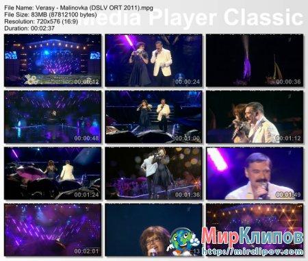 Верасы - Малиновка (Live, День Семьи, Любви И Верности, 2011)