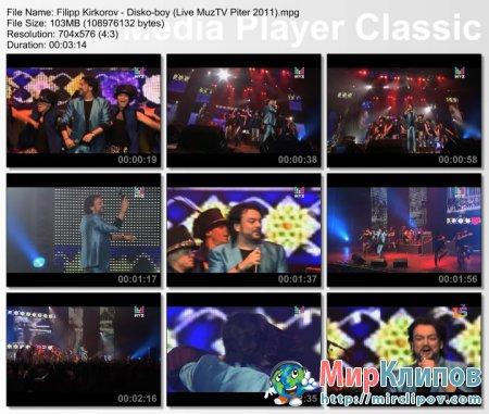 Филипп Киркоров - Диско-Бой (Live, Премия МузТВ. Продолжение. Питер, 2011)