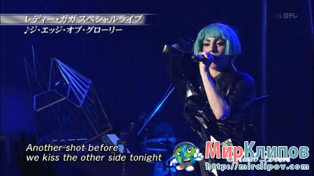 Lady Gaga - The Edge Of Glory (Live, Music Lovers, 10.07.2011)