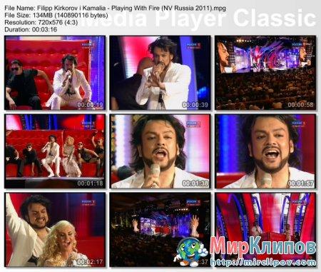 Филипп Киркоров и Камалия - Playing With Fire (Live, Новая Волна, 2011)