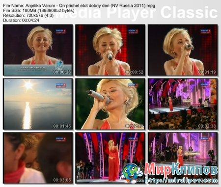 Анжелика Варум - Он Пришел, Этот Добрый День (Live, Новая Волна, 2011)