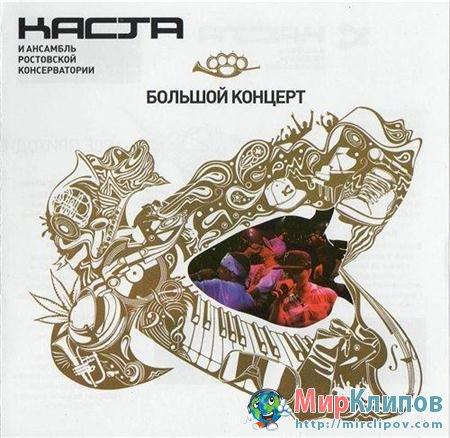 Каста - Большой Концерт (Live, Москва, 2011)