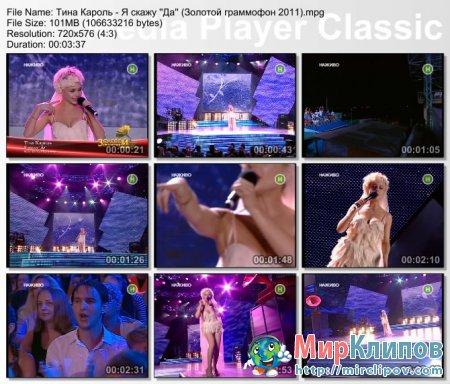 Тина Кароль - Я Скажу Да (Live, Золотой Граммофон, 2011)