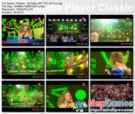 Фабрика - Али-Баба (Live, Зелена Гура, 2011)