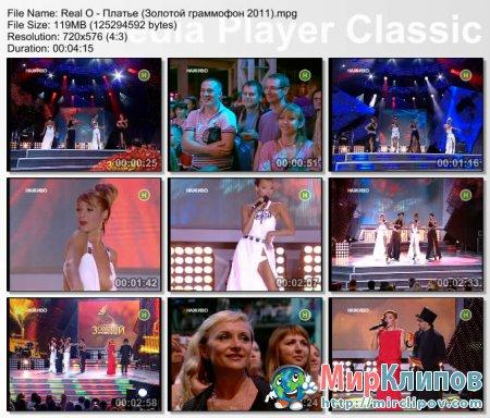 Real O - Платье (Live, Золотой Граммофон, 2011)