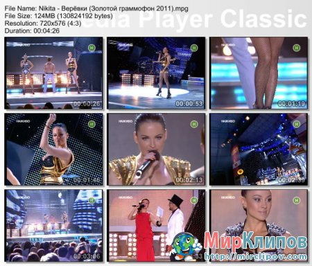 Nikita - Верёвки (Live, Золотой Граммофон, 2011)