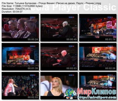 Татьяна Буланова - Птица Феникс (Live, Песня На Двоих, Паулс - Резник)