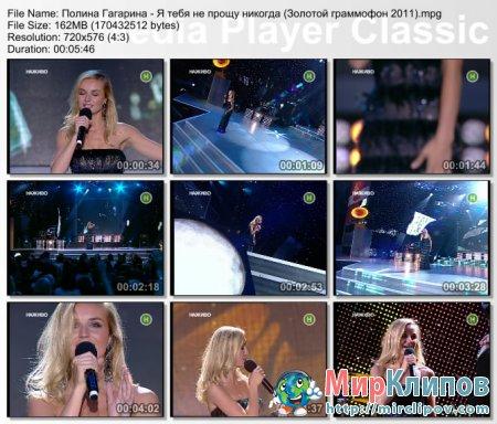 Полина Гагарина - Я Тебя Не Прощу Никогда (Live, Золотой Граммофон, 2011)