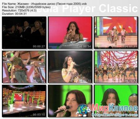 Жасмин - Индийское Диско (Live, Песня Года, 2005)