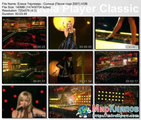 Елена Терлеева - Солнце (Live, Песня Года, 2007)