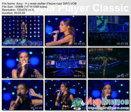 Алсу - А У Моей Любви (Live, Песня Года, 2007)