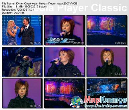 Юля Савичева - Никак (Live, Песня Года, 2007)